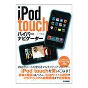 iPod touchハイパーナビゲーター [単行本]