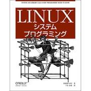 Linuxシステムプログラミング [単行本]