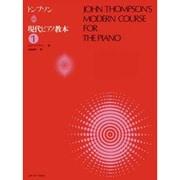 トンプソン現代ピアノ教本 1 [単行本]