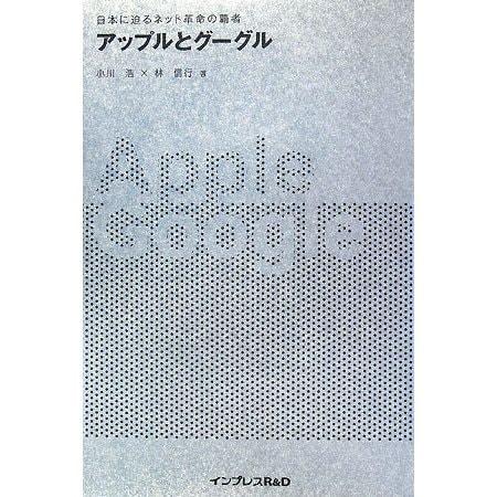 アップルとグーグル―日本に迫るネット革命の覇者 [単行本]