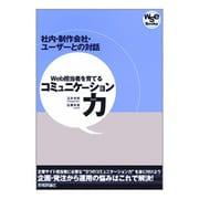 Web担当者を育てるコミュニケーション力―社内・制作会社・ユーザーとの対話(WSE Books) [単行本]