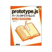 prototype.jsパーフェクトリファレンス―Ajax実践プログラミング(パーフェクトリファレンス) [単行本]
