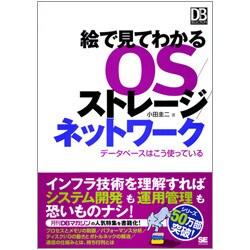 絵で見てわかるOS/ストレージ/ネットワーク―データベースはこう使っている(DB Magazine SELECTION) [単行本]
