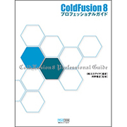 ColdFusion 8 プロフェッショナルガイド [単行本]