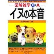 イヌの本音(図解雑学Q&A) [単行本]