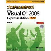 プログラムを作ろう!Microsoft Visual C# 2008 Express Edition入門 [単行本]