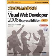 プログラムを作ろう!Microsoft Visual Web Developer 2008 Express Edition入門 [単行本]