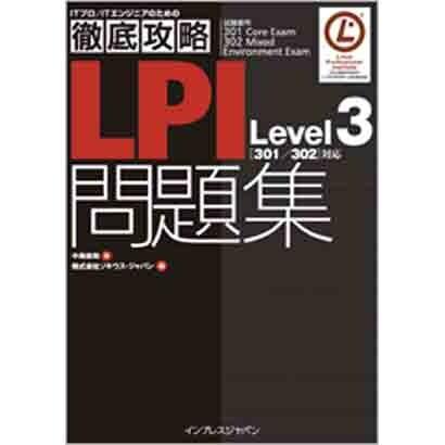 徹底攻略LPI問題集 Level3―「301/302」対応 [単行本]