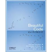 ビューティフルコード [単行本]