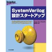SystemVerilog設計スタートアップ―VerilogからSystemVerilogへステップアップするための第一歩(Design Wave Advanceシリーズ) [単行本]