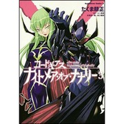 コードギアスナイトメア・オブ・ナナリー 3(角川コミックス・エース 175-3) [コミック]