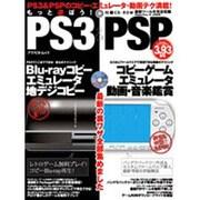 もっと遊ぼう!PS3&PSP(アスペクトムック) [ムックその他]