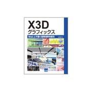 X3Dグラフィックス-Web上で動く仮想世界を創る [単行本]