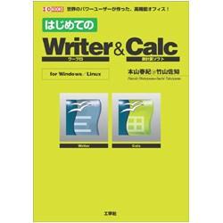 はじめてのWriter&Calc(I・O BOOKS) [単行本]