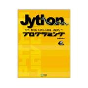 Jythonプログラミング [単行本]