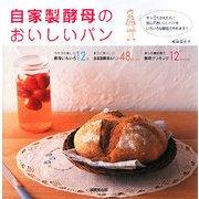 自家製酵母のおいしいパン [単行本]