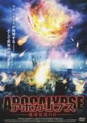 アポカリプス 地球最後の日