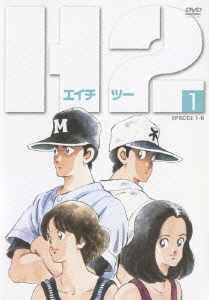 H2 1 EPISODE 1-6 [DVD]