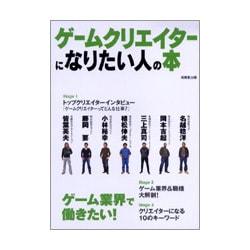 ゲームクリエイターになりたい人の本 [単行本]