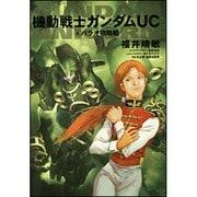 機動戦士ガンダムUC 4(角川コミックス・エース 189-5) [単行本]