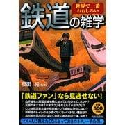 世界で一番おもしろい鉄道の雑学 [単行本]