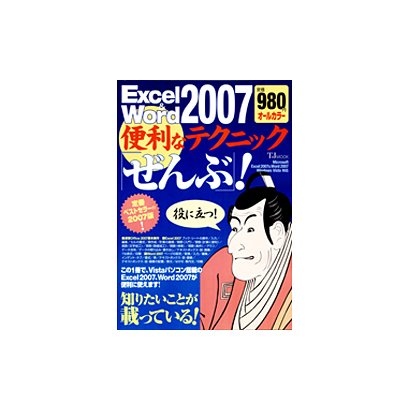 Excel&Word2007便利なテクニック「ぜんぶ」!-オールカラー(TJ MOOK) [ムックその他]