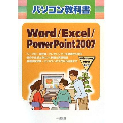 パソコン教科書Word/Excel/PowerPoint2007―Windows Vista対応 [全集叢書]