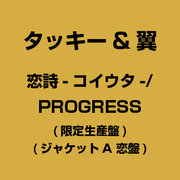恋詩-コイウタ-/PROGRESS