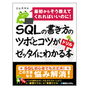 SQLの書き方のツボとコツがゼッタイにわかるドリル本―最初からそう教えてくれればいいのに! [単行本]