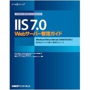 IIS7.0Webサーバー管理ガイド―Windows Vista & Windows Server 2008でのWebサーバー導入・運用のポイント(マイクロソフトITプロフェッショナルシリーズ) [単行本]