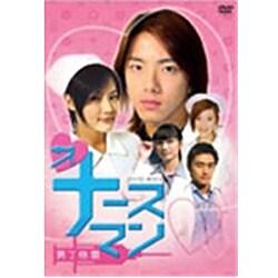 ザ・ナースマン 男丁格爾 DVD-BOX [DVD]