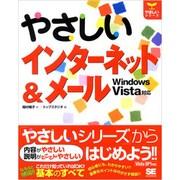 やさしいインターネット&メール―Windows Vista対応(やさしいシリーズ) [単行本]
