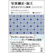 写真補正・加工逆引きデザイン事典―Photoshop CS3/CS2/CS/7対応 [単行本]
