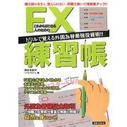 これからはじめる人のためのFX練習帳―ドリルで覚える外国為替最強投資術!! [単行本]