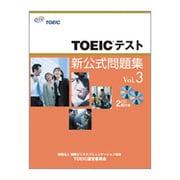 TOEICテスト新公式問題集〈Vol.3〉 [単行本]