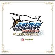 逆転裁判 特別法廷2008 オーケストラコンサート ~GYAKUTEN MEETS ORCHESTRA~