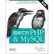 初めてのPHP & MySQL [単行本]