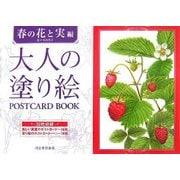 大人の塗り絵POSTCARD BOOK 春の花と実編 [単行本]