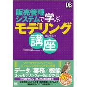 販売管理システムで学ぶモデリング講座(DB Magazine SELECTION) [単行本]