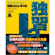 独習Java 第4版 [単行本]