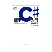 JIS規格対応標準C#入門 改訂第2版 [単行本]