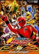 獣拳戦隊ゲキレンジャー Vol.12【最終巻】