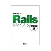 Railsレシピブック 183の技 [単行本]
