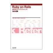 Ruby on Rails逆引きクイックリファレンス―Rails2.0対応 [単行本]