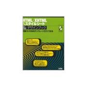 HTML/XHTML&スタイルシートデザインブック [単行本]