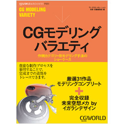 CGモデリングバラエティ―作例カテゴリー別モデリング手法のショーケース(CGWORLDアーカイブス) [単行本]