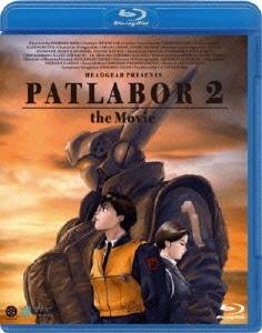 機動警察パトレイバー2 the Movie [Blu-ray Disc]