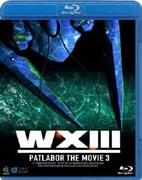 WXⅢ 機動警察パトレイバー