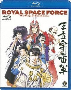 王立宇宙軍 オネアミスの翼 [Blu-ray Disc]