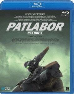 機動警察パトレイバー 劇場版 [Blu-ray Disc]